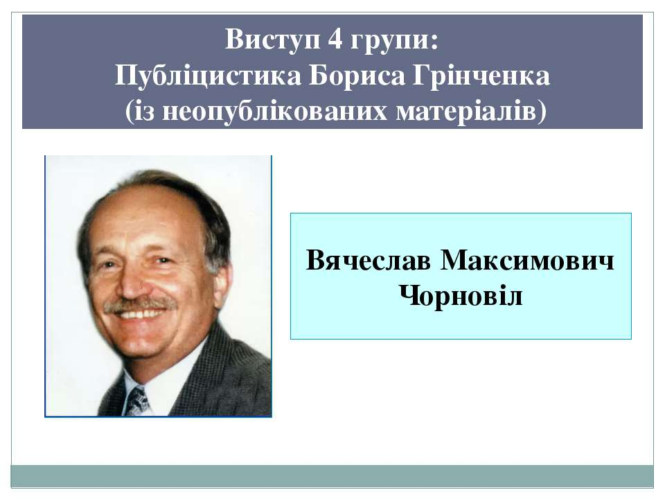 Виступ 4 групи: Публіцистика Бориса Грінченка (із неопублікованих матеріалів)...