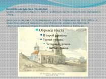 Михайлівська церква в Переяславі. Церква заснована в кінці XI ст., 1237 р. зр...