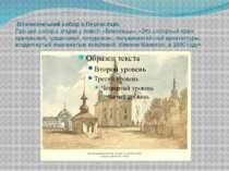 Вознесенський собор в Переяславі. Про цей собор є згадки у повісті «Близнецы»...