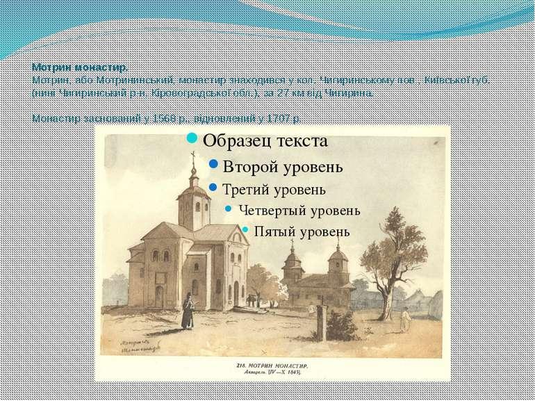 Мотрин монастир. Мотрин, або Мотрининський, монастир знаходився у кол. Чигири...
