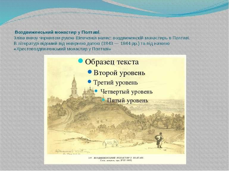 Воздвиженський монастир у Полтаві. Зліва внизу чорнилом рукою Шевченка напис:...