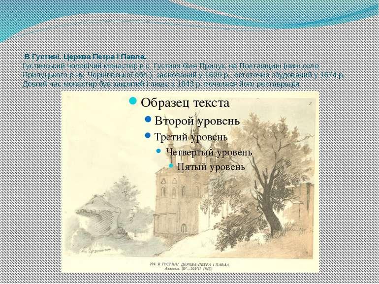 В Густині. Церква Петра і Павла. Густинський чоловічий монастир в с. Густиня ...