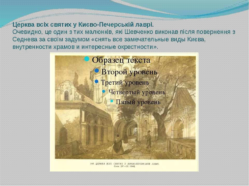 Церква всіх святих у Києво-Печерській лаврі. Очевидно, це один з тих ма...