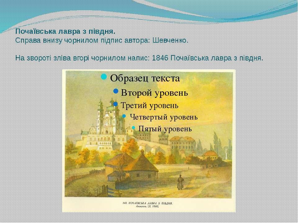 Почаївська лавра з півдня. Справа внизу чорнилом підпис автора: Шевченко. На ...