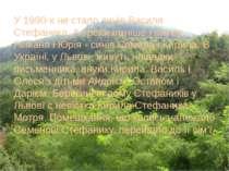 У 1990-х не стало синів Василя Стефаника. А трохи пізніше і внуків Романа і Ю...