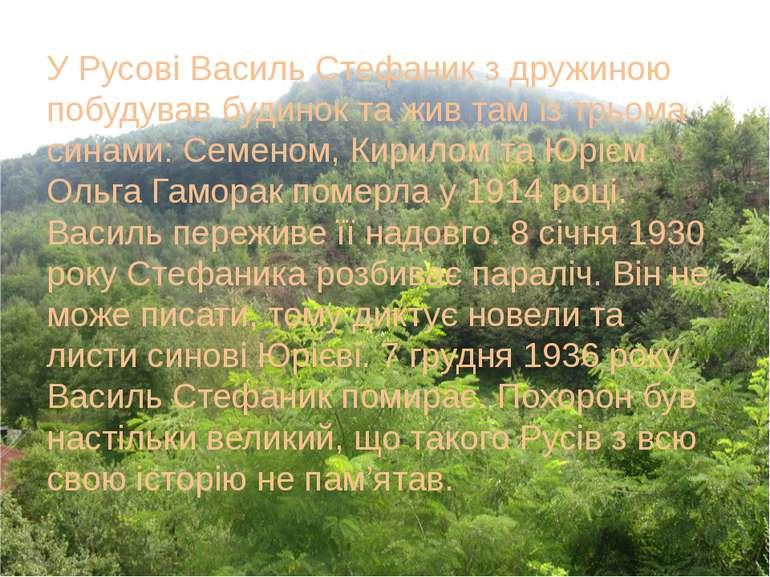 У Русові Василь Стефаник з дружиною побудував будинок та жив там із трьома си...