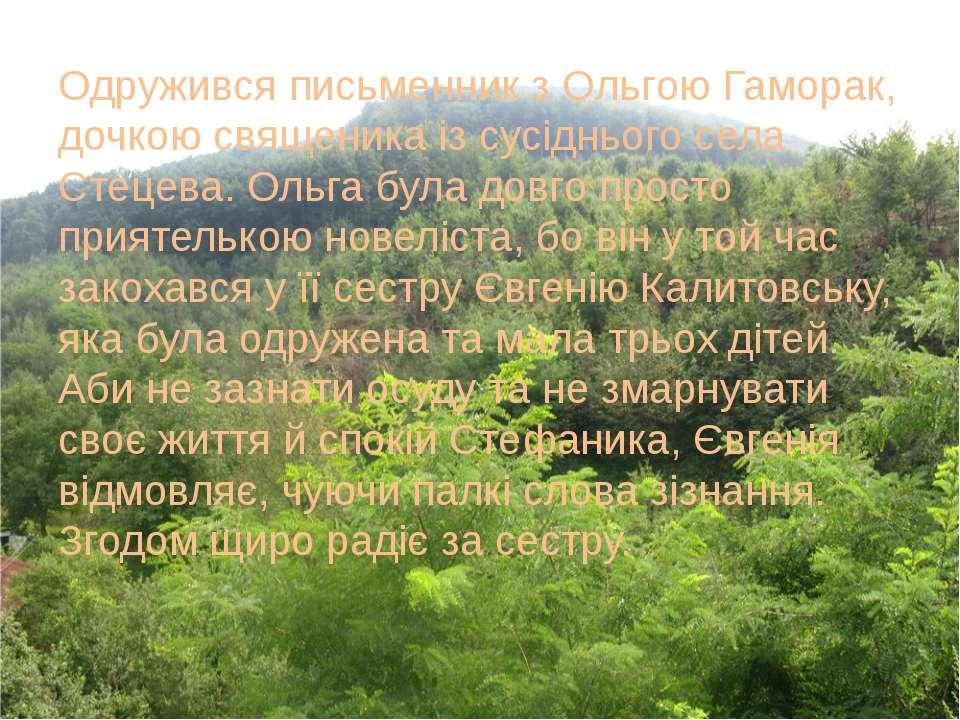 Одружився письменник з Ольгою Гаморак, дочкою священика із сусіднього села Ст...