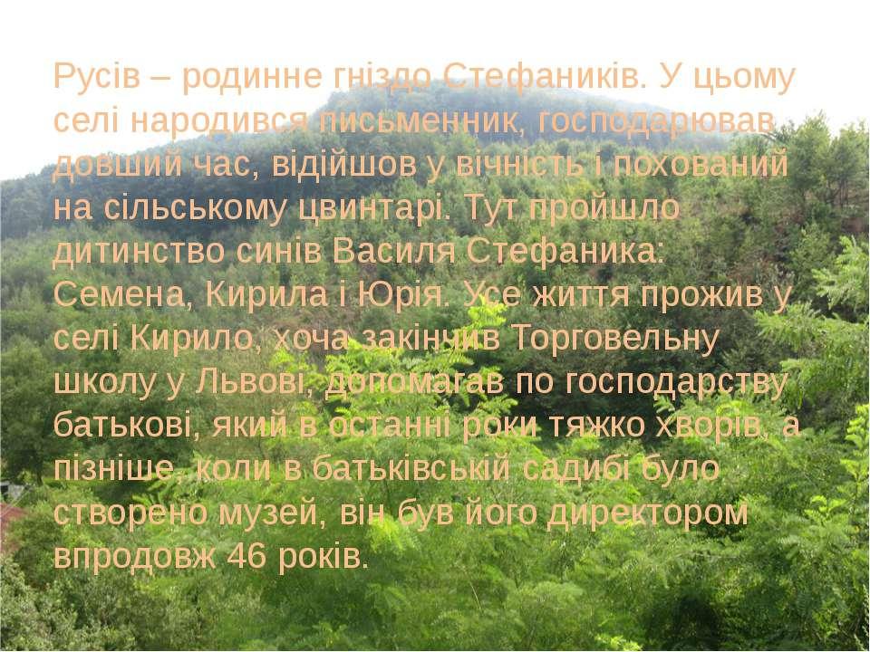 Русів – родинне гніздо Стефаників. У цьому селі народився письменник, господа...
