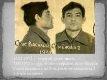 12.01.1972 — перший арешт поета. 7.09.1972 — суд, згідно з вироком якого Васи...