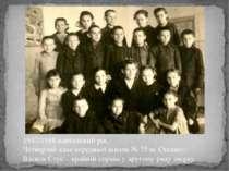 1947/1948 навчальний рік. Четвертий клас середньої школи № 75 м. Сталіно . Ва...