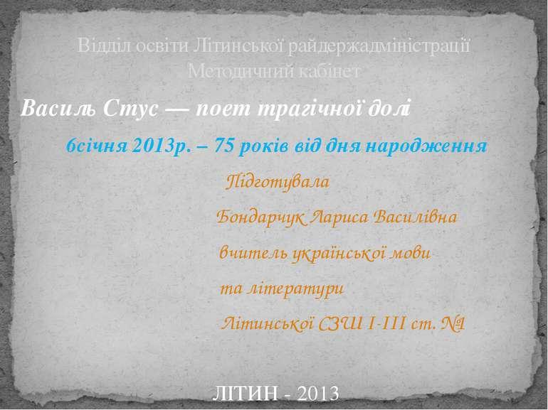 Василь Стус — поет трагічної долі 6січня 2013р. – 75 років від дня народження...