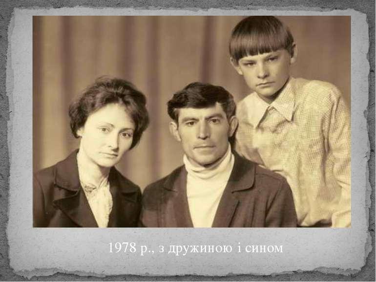 1978 р., з дружиною і сином