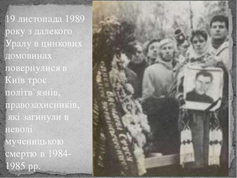 19 листопада 1989 року з далекого Уралу в цинкових домовинах повернулися в Ки...