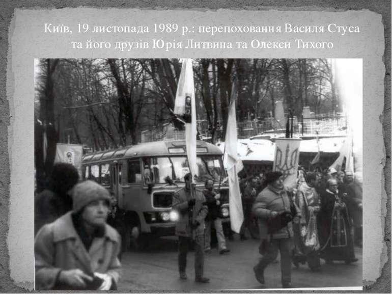 Київ, 19 листопада 1989 р.: перепоховання Василя Стуса та його друзів Юрія Ли...