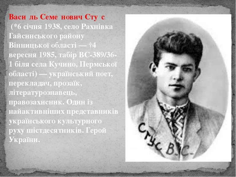 Васи ль Семе нович Сту с (*6 січня 1938, село Рахнівка Гайсинського району Ві...