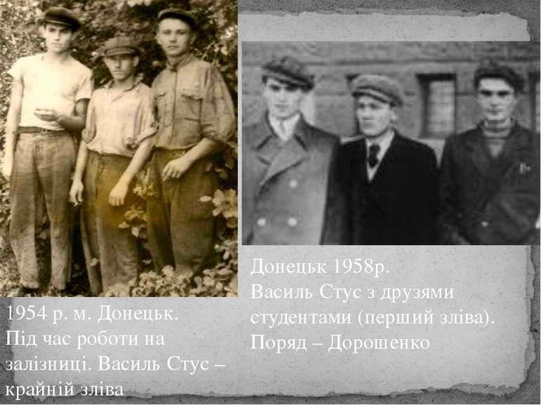 1954 р. м. Донецьк. Під час роботи на залізниці. Василь Стус – крайній зліва ...