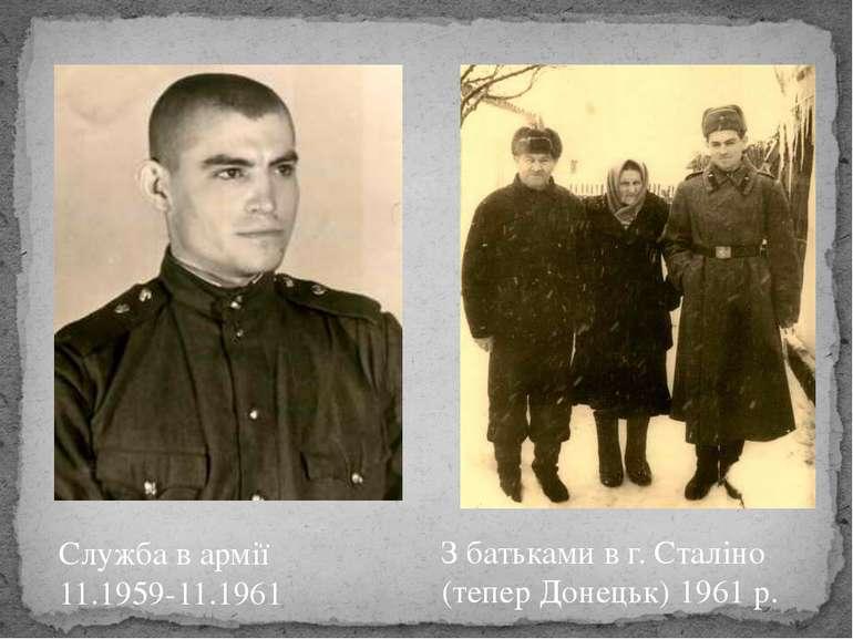 Служба в армії 11.1959-11.1961 З батьками в г. Сталіно (тепер Донецьк) 1961 р.