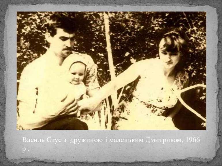 Василь Стус з дружиною і маленьким Дмитриком, 1966 р .