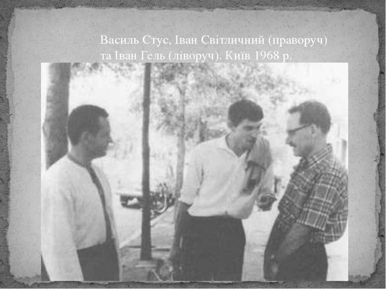Василь Стус, Іван Світличний (праворуч) та Іван Гель (ліворуч). Київ 1968 р.