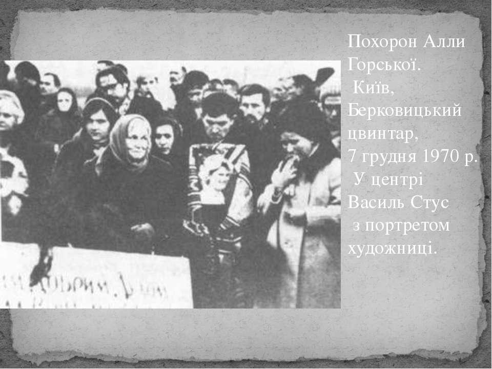 Похорон Алли Горської. Київ, Берковицький цвинтар, 7 грудня 1970 р. У центрі ...