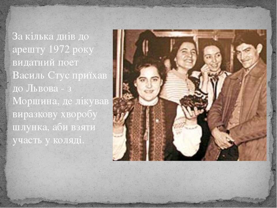 За кілька днів до арешту 1972 року видатний поет Василь Стус приїхав до Львов...
