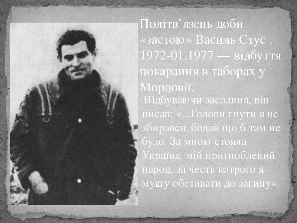 Політв'язень доби «застою» Василь Стус . 1972-01.1977 — відбуття покарання в ...