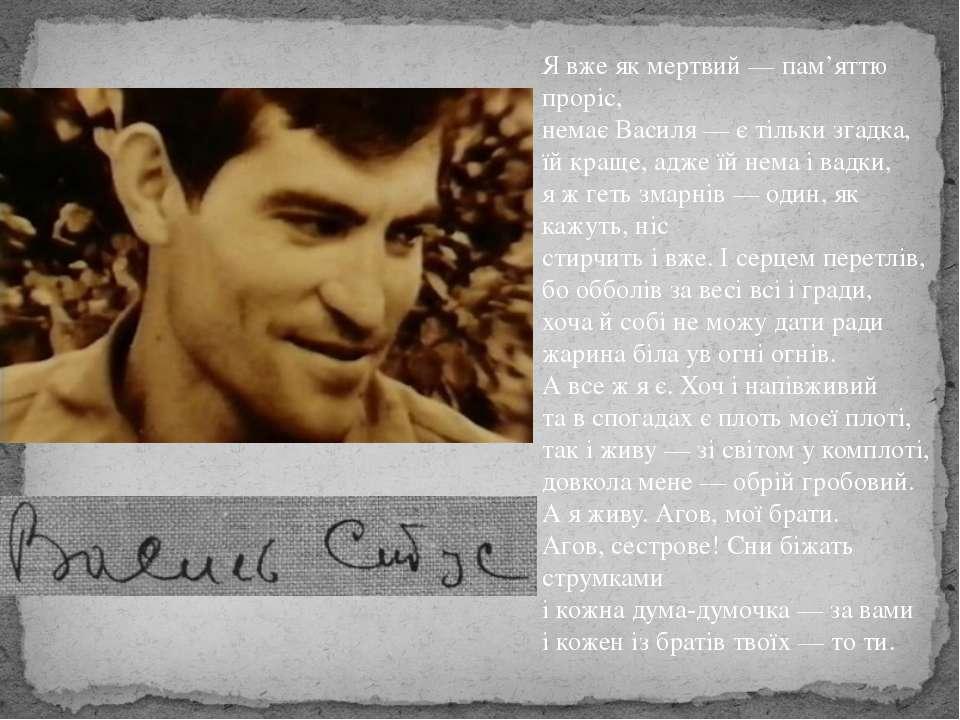 Я вже як мертвий — пам'яттю проріс, немає Василя — є тільки згадка, їй краще,...