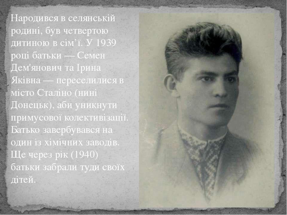 Народився в селянській родині, був четвертою дитиною в сім'ї. У 1939 році бат...