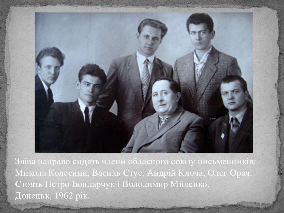 Зліва направо сидять члени обласного союзу письменників: Микола Колесник, Вас...