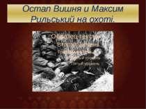 Остап Вишня и Максим Рильський на охоті.