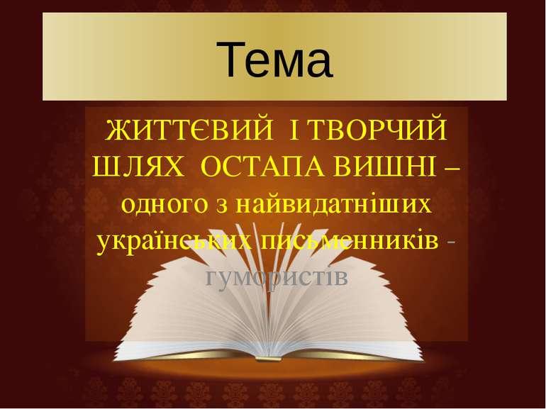 Тема ЖИТТЄВИЙ І ТВОРЧИЙ ШЛЯХ ОСТАПА ВИШНІ – одного з найвидатніших українськи...