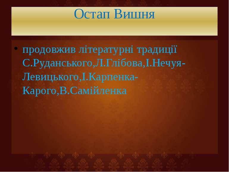 Остап Вишня продовжив літературні традиції С.Руданського,Л.Глібова,І.Нечуя-Ле...