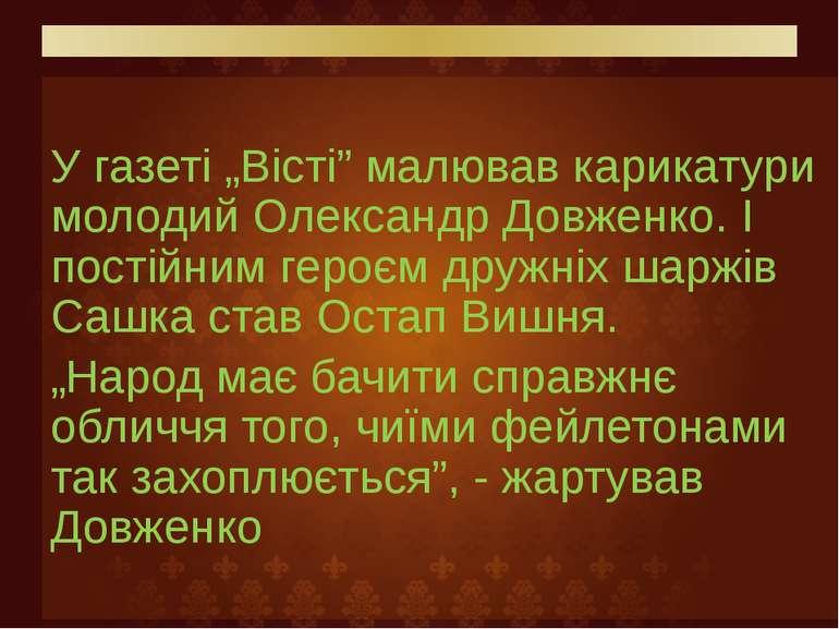 """У газеті """"Вісті"""" малював карикатури молодий Олександр Довженко. І постійним г..."""