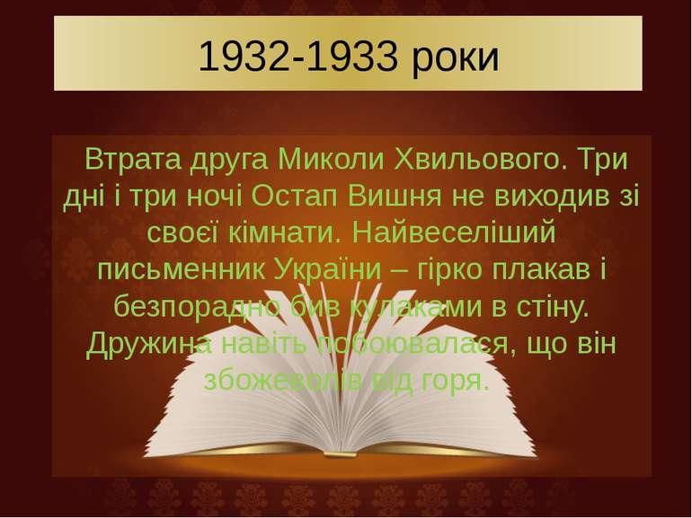 1932-1933 роки Втрата друга Миколи Хвильового. Три дні і три ночі Остап Вишня...