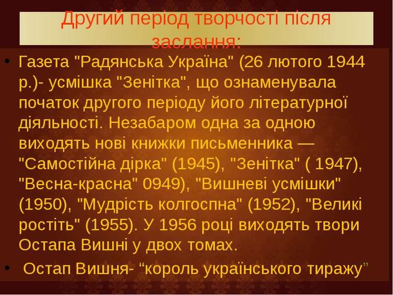 """Другий період творчості після заслання: Газета """"Радянська Україна"""" (26 лютого..."""