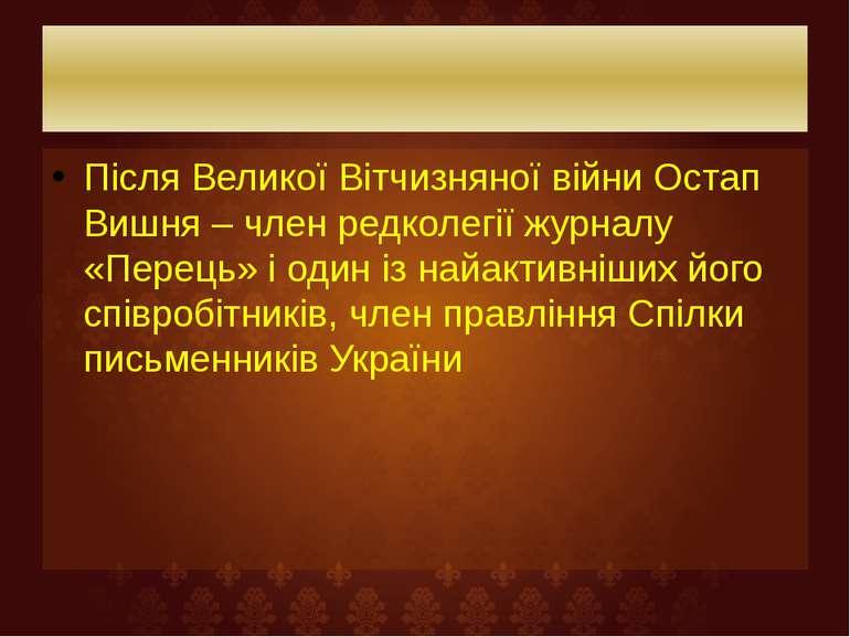 Після Великої Вітчизняної війни Остап Вишня – член редколегії журналу «Перець...