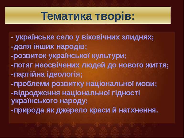 Тематика творів: - українське село у віковічних злиднях; -доля інших народів;...