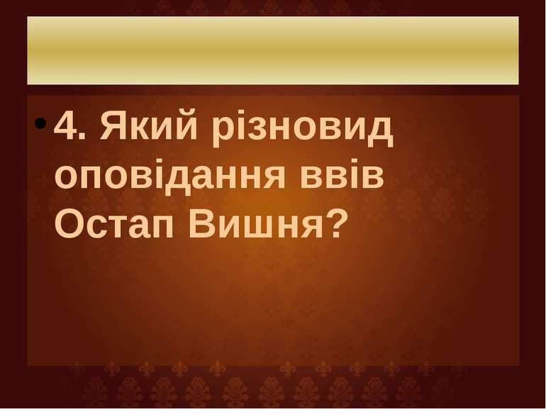4. Який різновид оповідання ввів Остап Вишня?