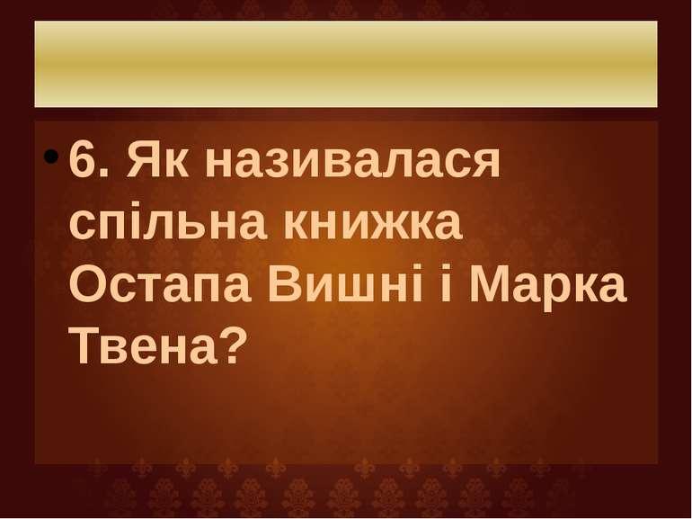 6. Як називалася спільна книжка Остапа Вишні і Марка Твена?