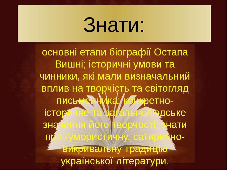 Знати: основні етапи біографії Остапа Вишні; історичні умови та чинники, які ...