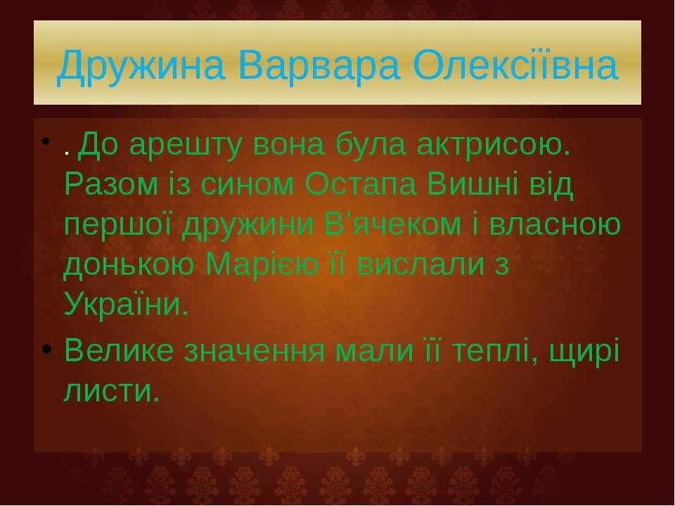 Дружина Варвара Олексіївна . До арешту вона була актрисою. Разом із сином Ост...