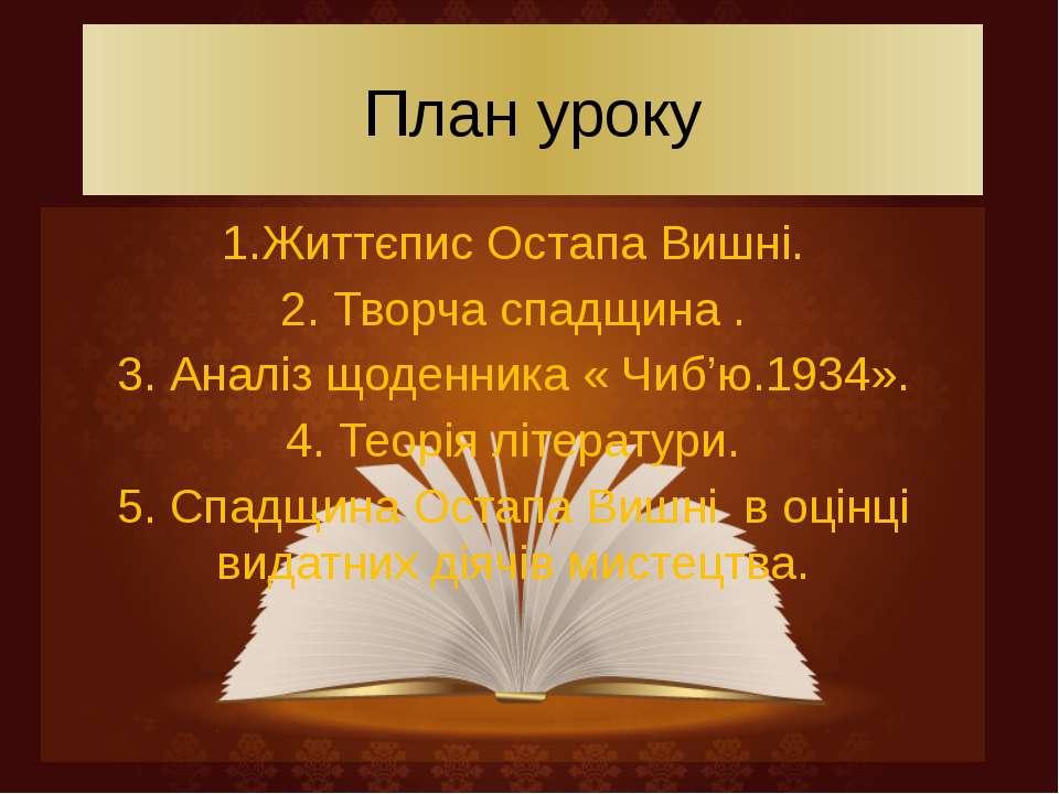 План уроку 1.Життєпис Остапа Вишні. 2. Творча спадщина . 3. Аналіз щоденника ...
