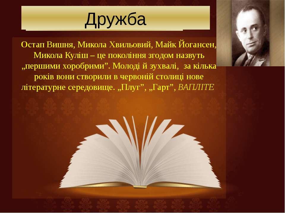 Дружба Остап Вишня, Микола Хвильовий, Майк Йогансен, Микола Куліш – це поколі...