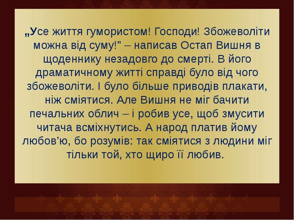 """""""Усе життя гумористом! Господи! Збожеволіти можна від суму!"""" – написав Остап ..."""