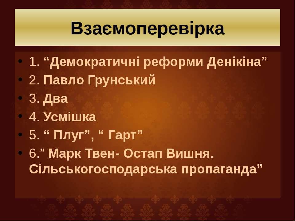 """Взаємоперевірка 1. """"Демократичні реформи Денікіна"""" 2. Павло Грунський 3. Два ..."""
