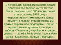 З печорських архівів ми можемо багато дізнатися про табірне життя Остапа Вишн...