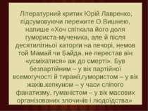 Літературний критик Юрій Лавренко, підсумовуючи пережите О.Вишнею, напише «Хо...