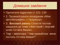 Домашнє завдання Прочитати підручник ст 121- 130 2. Проаналізувати оповідання...