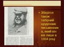 Зберігся також табірний щоденник письменника, який він вів лише в 1934 році