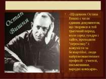 «Щоденник Остапа Вишні є чи не єдиним документом, що творився в той трагічний...
